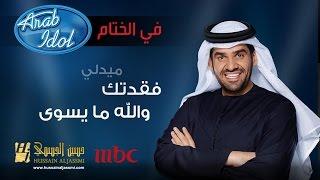getlinkyoutube.com-حسين الجسمي - فقدتك & والله ما يسوى | 2014 Arab Idol
