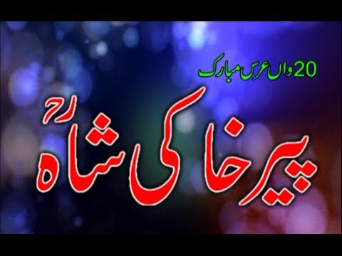 Urs Peer khaki Shah 2014 part 4/8 On Darbar makhdoom Pur Shreef Chakwal
