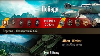 getlinkyoutube.com-Type 5 Heavy | Японский сумоист. Перевал – Стандартный бой (WoT 0.9.10)