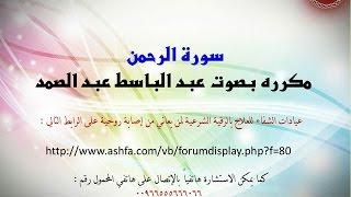getlinkyoutube.com-سورة الرحمن مكرره بصوت عبد الباسط عبد الصمد
