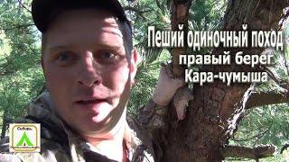 getlinkyoutube.com-Пеший одиночный поход правый берег Кара- чумыша