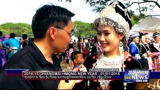 getlinkyoutube.com-Suab Hmong News:  2014-15 Chiang Mai Hmong New Year Celebration - Thailand