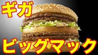 getlinkyoutube.com-【鬼カロリー】ギガビッグマックを爆食! McDonald's Giga Big Mac Review [Japan Exclusive]
