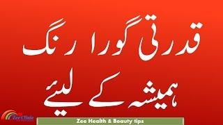 getlinkyoutube.com-Rang gora karne ke totky urdu | Skin Whitening Tips | Beauty Tips In Urdu