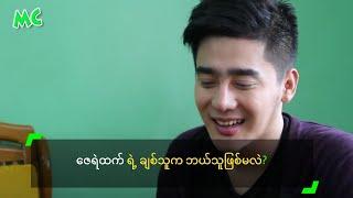 getlinkyoutube.com-ေဇရဲထက္ ရဲ့ ခ်စ္သူက ဘယ္သူျဖစ္မလဲ။ Zay Ye Htet's Relationship