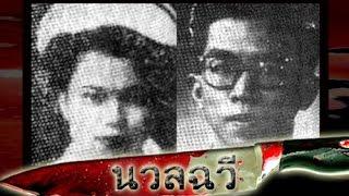 getlinkyoutube.com-นวลฉวี คดีพิศวาสฆาตกรรม | ตำนาน หมอ-ฆาตกร รายแรกในประวัติศาสตร์เมืองไทย