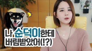getlinkyoutube.com-김이브님♥그새 다른 사람이 좋아진 거야? 말을 해봐 김순덕!