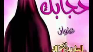 اختاه لماذا الحجاب الشيخ محمد الصاوى