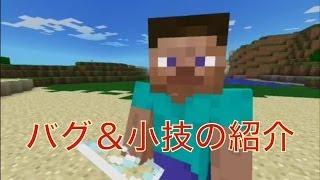 getlinkyoutube.com-【minecraftPE】バグ&小技の紹介 ゆっくり解説