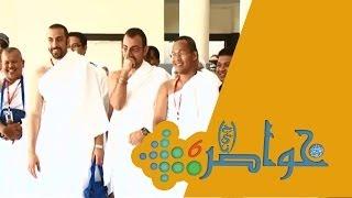 getlinkyoutube.com-خواطر 6 - الحلقة 15 - الحج بإحسان