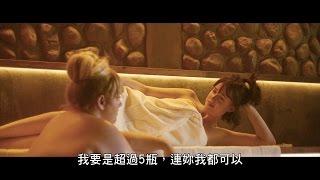 getlinkyoutube.com-【單身啪啪啪】官方預告,2/8 大年初一 全台上映