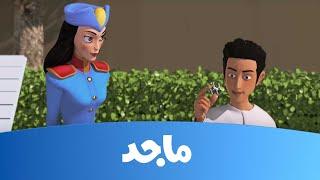 getlinkyoutube.com-النقيب خلفان- ساعة الأولمبيا ج2 - قناة ماجد Majid Kids TV