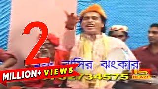 "La Ilaha Illallah | Bengali ""Qawwali"" Video | MD Nasir | Blaze Audio Video | Bangla Geeti"
