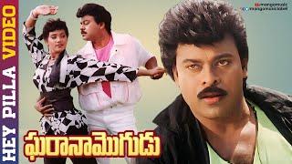 getlinkyoutube.com-Gharana Mogudu Telugu Movie Songs | Hey Pilla Hello Pilla Video Song | Chiranjeevi | Vani Viswanath