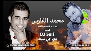 getlinkyoutube.com-محمد الفارس ناري ناري & DJ سيف غريبة 2016