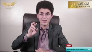 getlinkyoutube.com-70 دقيقة لبناء علاقة قوية بينك وبين الله !!