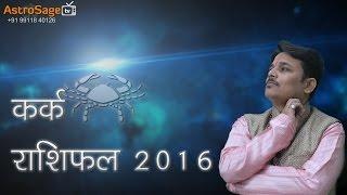 getlinkyoutube.com-Karka Rashifal 2016 : कर्क राशिफल 2016