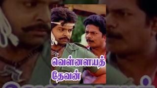 getlinkyoutube.com-Vellaya Devan