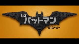 getlinkyoutube.com-『レゴバットマン ザ・ムービー』特報