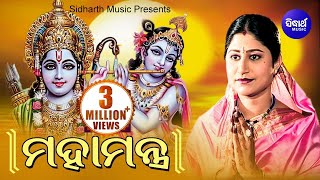MAHAMANTRA ମହାମନ୍ତ୍ର || Namita Agrawal || SARTHAK MUSIC