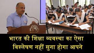 शिक्षा व्यवस्था का ऐसा विश्लेषण नहीं सुना होगा आपने /MANISH SISODIYA ON INDIAN EDUCATION SYSTEM