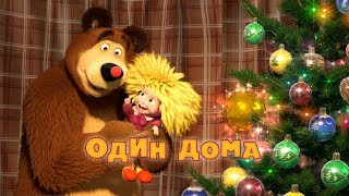 getlinkyoutube.com-Маша и Медведь - Один дома (Серия 21)