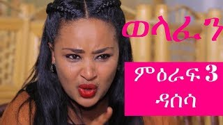 Welafen Season Three Break | ወላፈን ምዕራፍ 3 ዳሰሳ