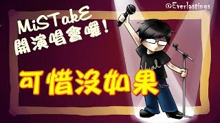 getlinkyoutube.com-【MiSTakE】超緊張!!臉紅心跳的摸史獻唱一曲「可惜沒如果」2015/06/09