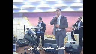 الفنان حميد ابو ليل حفلة  قلنسوة