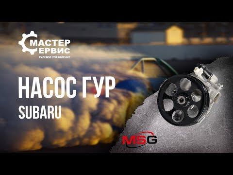 Насос ГУР Subaru Forester, Subaru Impreza, Subaru Legacy, Subaru Outback SU005