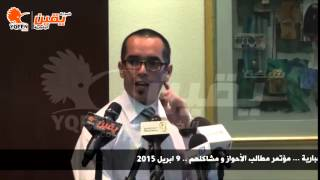 getlinkyoutube.com-يقين   مؤتمر مطالب الأحواز و مشاكلهم