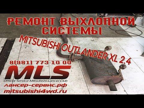 Где в Мицубиси Outlander находится выпускной коллектор