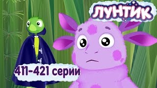 getlinkyoutube.com-Лунтик - 411 - 421 серии