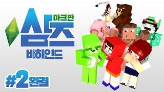 getlinkyoutube.com-진짜 엔딩은 콩콩이와 신혼일기?! 사실 반지의 용도는 따로 있었다?! '마크판 심즈 비하인드' 2편 *완결* // Minecraft The Sims - 양띵(YD)