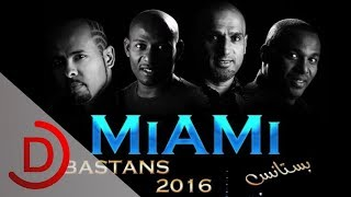getlinkyoutube.com-فرقة ميامي بستانس 2015 Miame band Bastans
