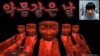 getlinkyoutube.com-[악몽 같은 날]저주받은 인형을 피해라!![공포게임 실황 김왼팔]