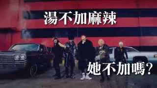 getlinkyoutube.com-【董默空耳】BIGBANG - Bang Bang Bang 手拿雞哥秋囉