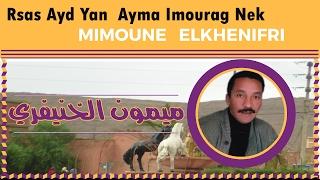 getlinkyoutube.com-Mimoune Elkhnifri .. Rsas ad yan ayma imourag nek...ميمون الخنيفري ..ⵎⵉⵎⵓⵏ ⵍ ⵅⵏⵉⴼⵔⵉ