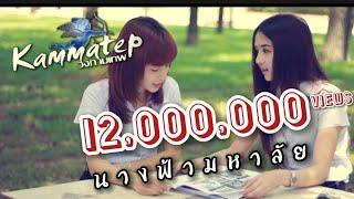 getlinkyoutube.com-นางฟ้ามหาลัย : วงกามเทพ TMG Record [Official MV]