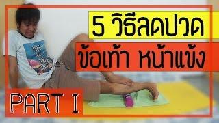 5 วิธี ลดปวดข้อเท้าและหน้าแข้ง จากโรค shin splint (Part 1)