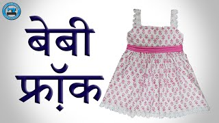 Baby Frock (Hindi)   Cutting and Stitching   BST