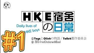 getlinkyoutube.com-HKE宿舍日常 #1 Sweetie Olleh 貼心歐雷