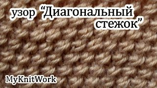 "getlinkyoutube.com-Вязание спицами. Вяжем узор ""Диагональный стежок"". Knitting. Knit pattern ""diagonal stitch."""