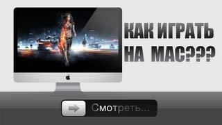 getlinkyoutube.com-Как играть на Mac?