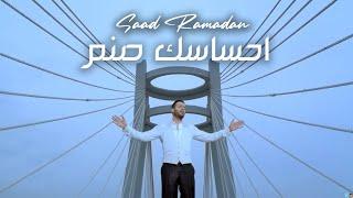 getlinkyoutube.com-Saad Ramadan - E7sasik Sanam / سعد رمضان - احساسك صنم
