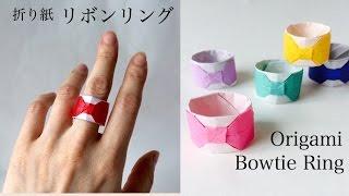 getlinkyoutube.com-【折り紙】リボンリング  Origami Bowtie Ring