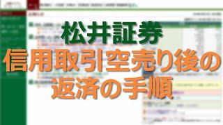 getlinkyoutube.com-07 松井証券 信用取引 売建(空売り)後の返済方法