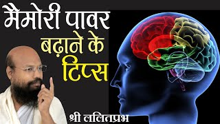 Develop your mental skills- pravachan by Lalitprabhji maharaj, Sambodhidham, Jodhpur