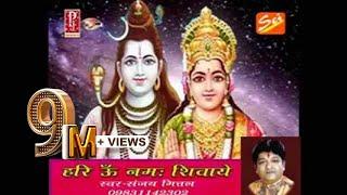Hari Om Namah Shivaya ( A Must Listen ) - हरी ओम नमः शिवाय || Hindi Shiv Bhajan