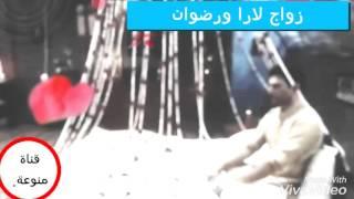 getlinkyoutube.com-زواج لارا من رضوان/وسام من رشا. في مسلسل غدر الزمن.